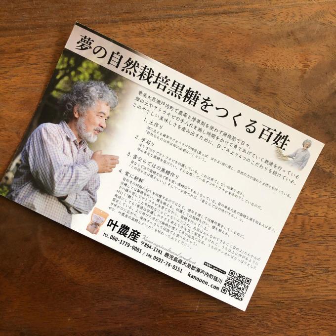 奄美大島のタンカンと 叶農園さんの黒糖_b0347858_20113440.jpg