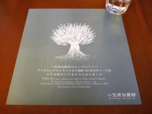 新宿若松河田「小笠原伯爵邸」へ行く。_f0232060_13102164.jpg