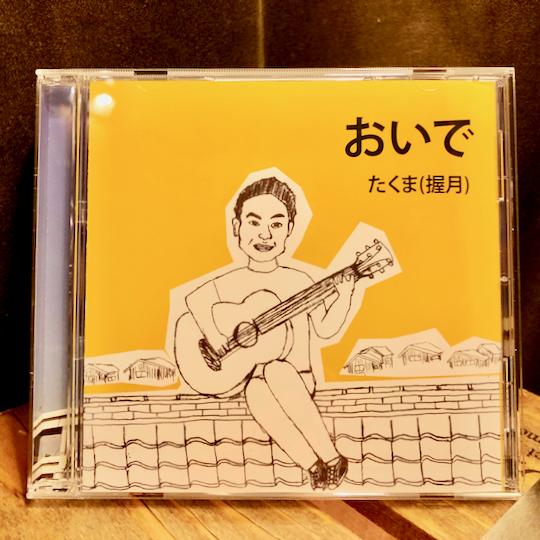 たくま、祝CDデビュー!_f0009667_15174835.png