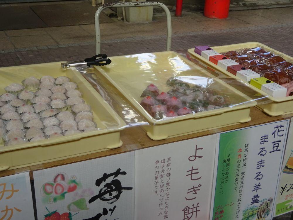 『大甘堂 菓子舗』 よもぎ餅_e0187286_21481241.jpg