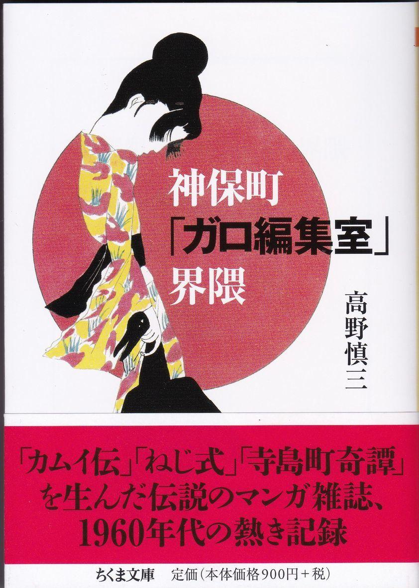 高野慎三氏の新刊_d0106888_17160290.jpg