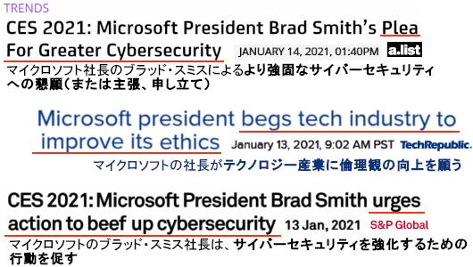 CES 2021 マイクロソフト基調講演 Microsoft Keynote(4)関連報道まとめ_b0007805_00552411.jpg