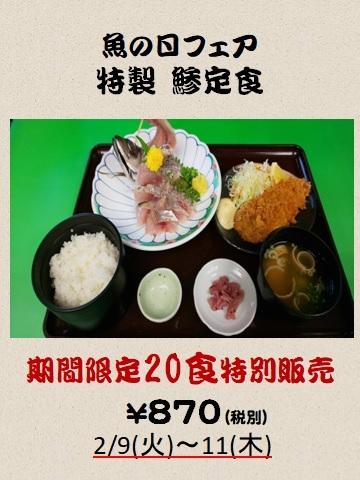 魚の日!!_e0187507_14484550.jpg