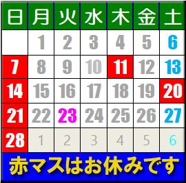 アルフィン2月営業カレンダー更新_d0067418_15064040.jpg
