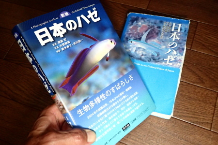 21.2.8 新版『日本のハゼ』_b0100730_19220878.jpg