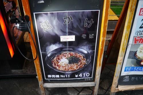 384杯目:富士そば北千住東口店で燻かけそば_f0339637_08110401.jpg
