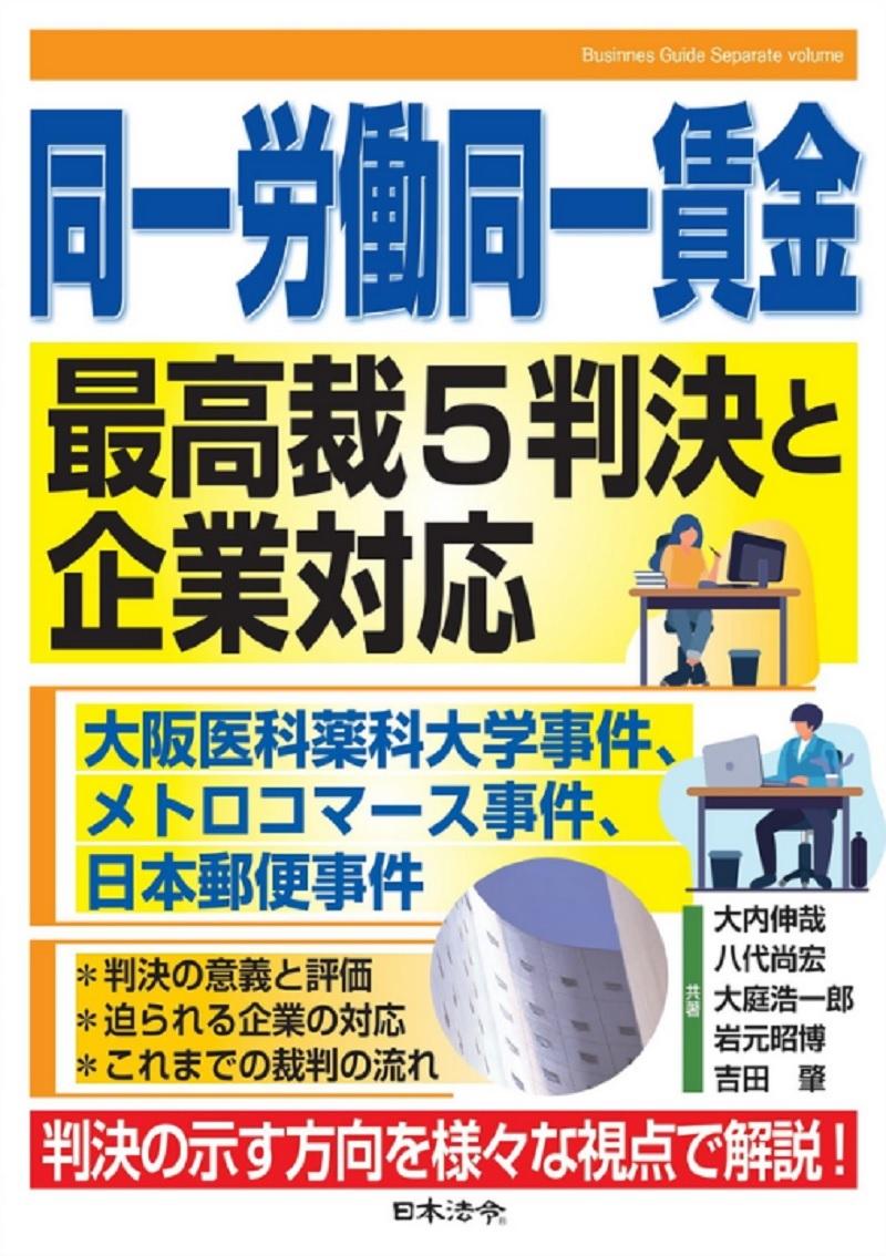 吉田弁護士が執筆した書籍が出版されます_a0235354_16550502.jpg