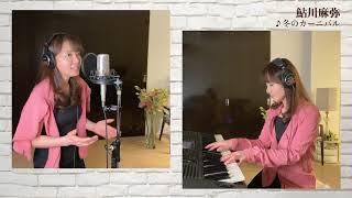 【YouTube】鮎川麻弥チャンネル ♪冬のカーニバル おうちで歌ってみた&弾いてみた ver._c0118528_19391102.jpg