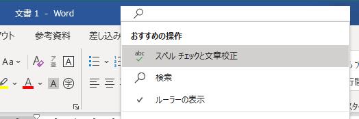タイトルバーの[検索ボックス]をアイコンのみの表示にするには_a0030830_16281862.png