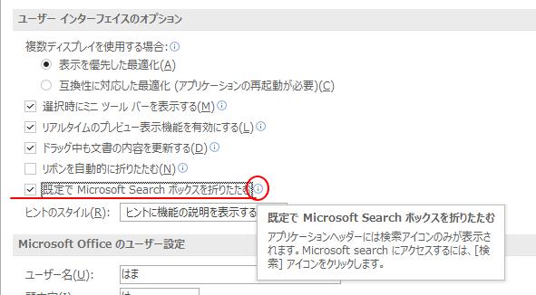 タイトルバーの[検索ボックス]をアイコンのみの表示にするには_a0030830_16493807.png