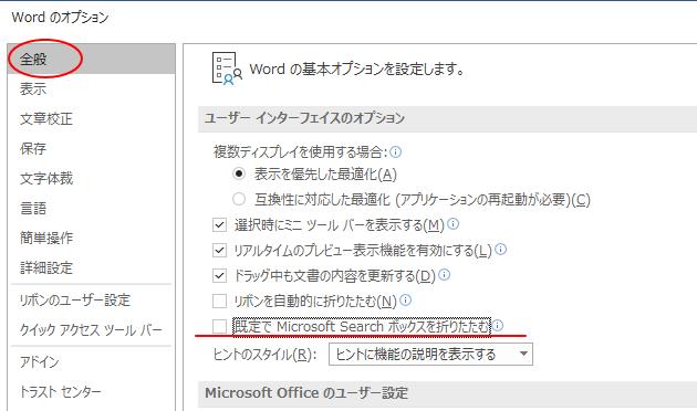 タイトルバーの[検索ボックス]をアイコンのみの表示にするには_a0030830_16520495.png