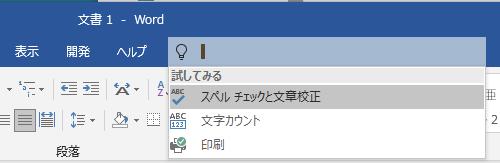 タイトルバーの[検索ボックス]をアイコンのみの表示にするには_a0030830_17302784.png