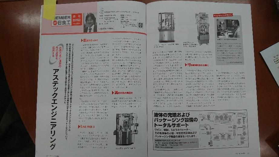 日本食品機械工業会の..._d0174738_08112643.jpg