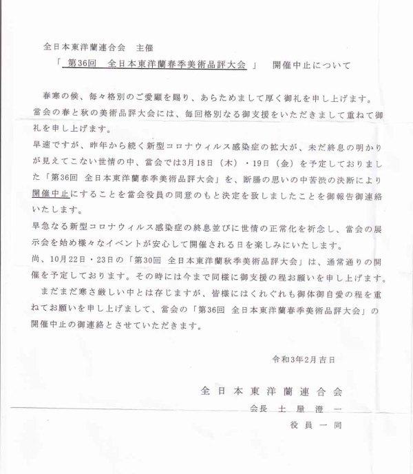 朶朶香「禮門」(れもん)        No.2078_d0103457_00413568.jpg