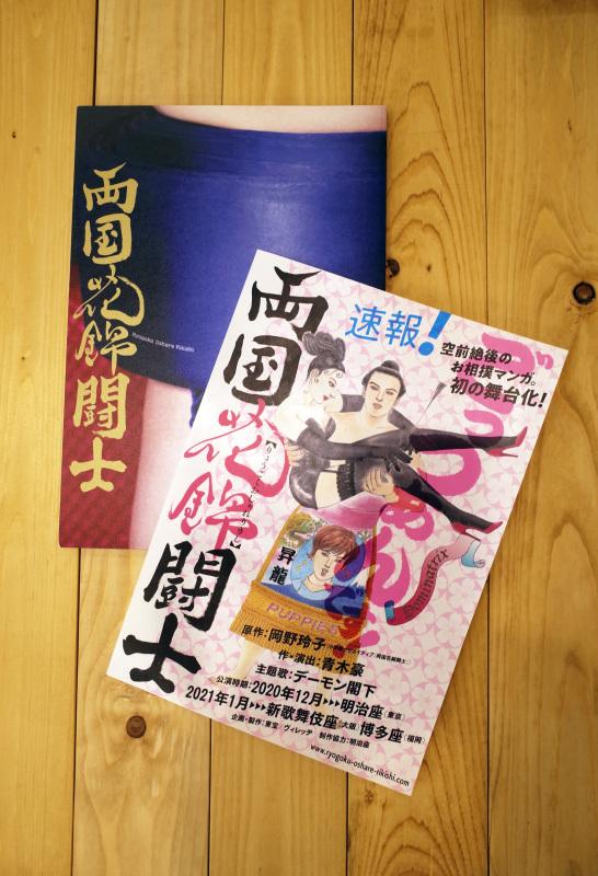 WORKS_舞台『両国花錦闘士』宣伝美術_c0048265_14223793.jpg