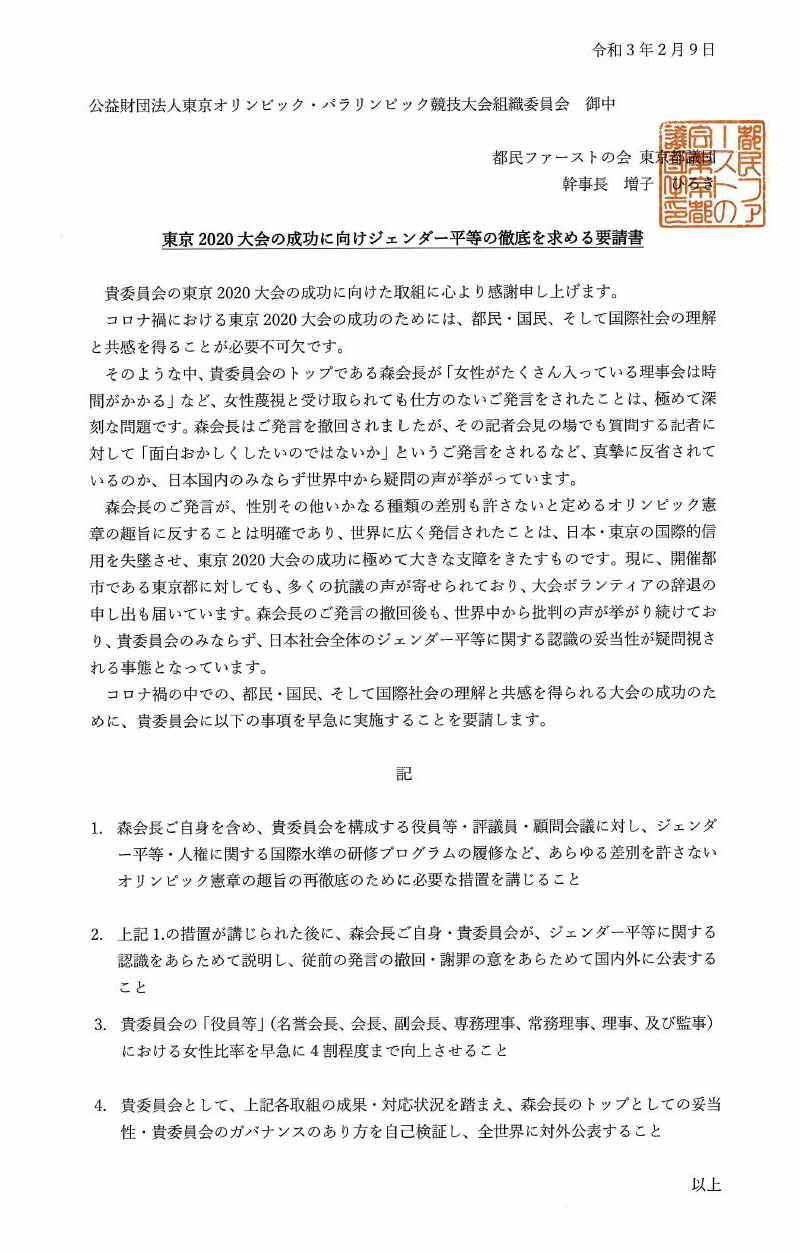 東京2020大会の成功に向けジェンダー平等の徹底を求める要請書_f0059673_18344706.jpg