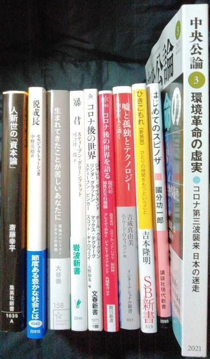 本日発売「中央公論」3月号掲載「新書大賞2021」に寄稿しました_a0018105_16200145.jpg