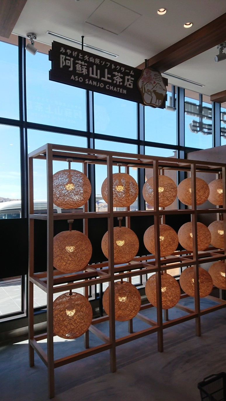 阿蘇山上茶店2月13日リニューアルオープン_e0184224_11295712.jpg