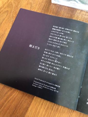 小椋佳さんラストアルバム『もういいかい』_b0099226_13572227.jpg