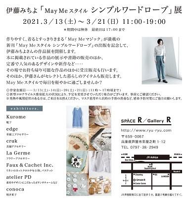 イベントのお知らせ_d0113636_09042910.jpg