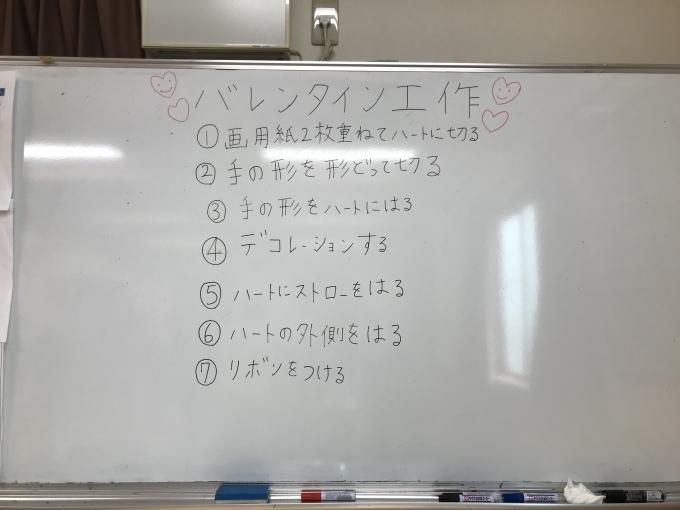 チャイルドパーク☆バレンタイン工作_c0226744_02175468.jpeg