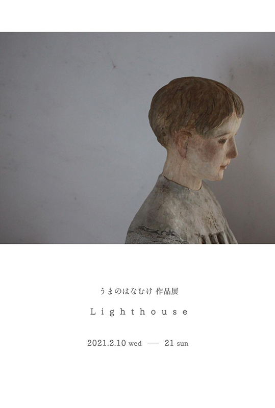 「Lighthouse」作品展