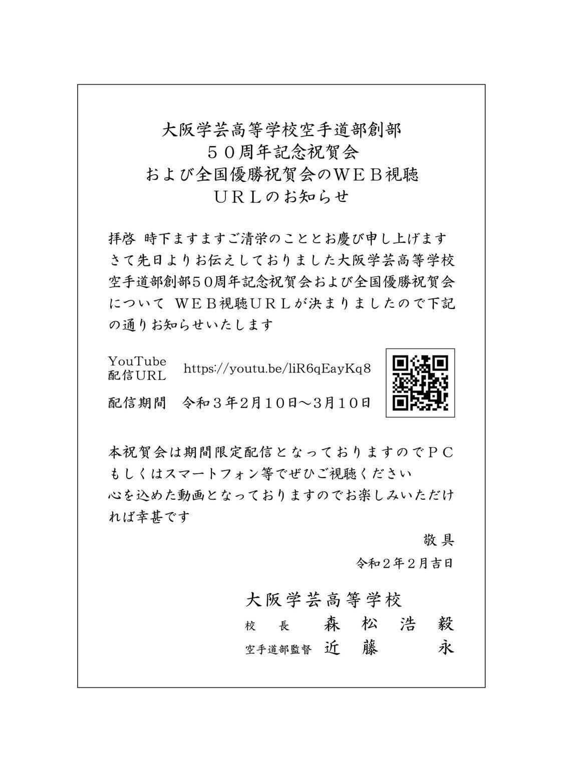 創部50周年祝賀会 オンライン開催中_e0238098_08520186.jpg