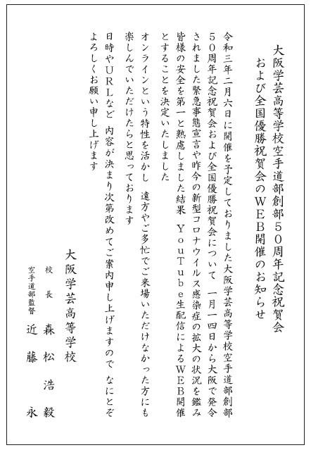 創部50周年祝賀会 オンライン開催中_e0238098_08562531.jpg