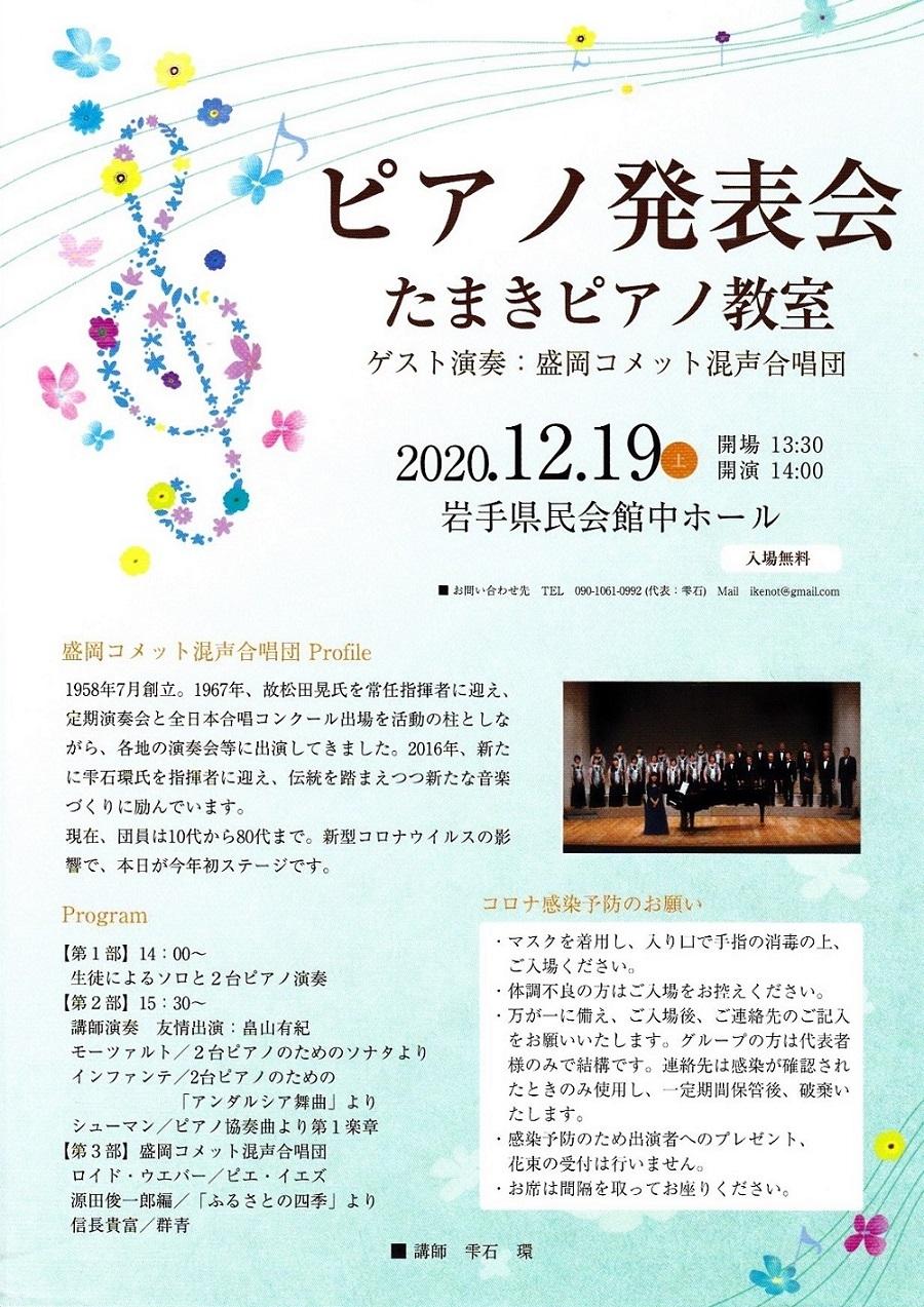 たまきピアノ教室発表会_c0125004_14393256.jpg