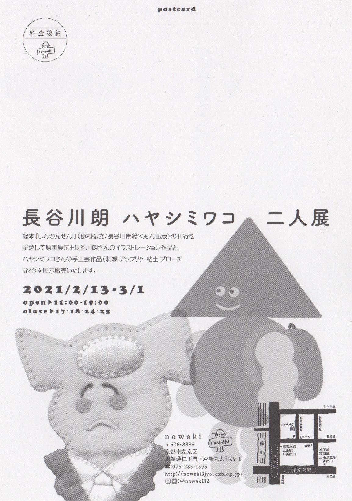 次回の展覧会_a0265743_14031510.jpeg