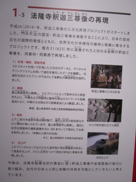 法隆寺釈迦三尊像のクローンが語る歴史_a0237545_22392092.jpg