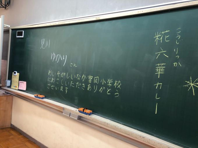 富岡小学校でカレーのお話_d0182179_06091018.jpg