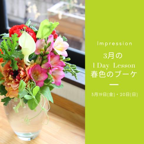 3月の 1 Day Lesson 「春色の花束」 _a0085317_16261576.png
