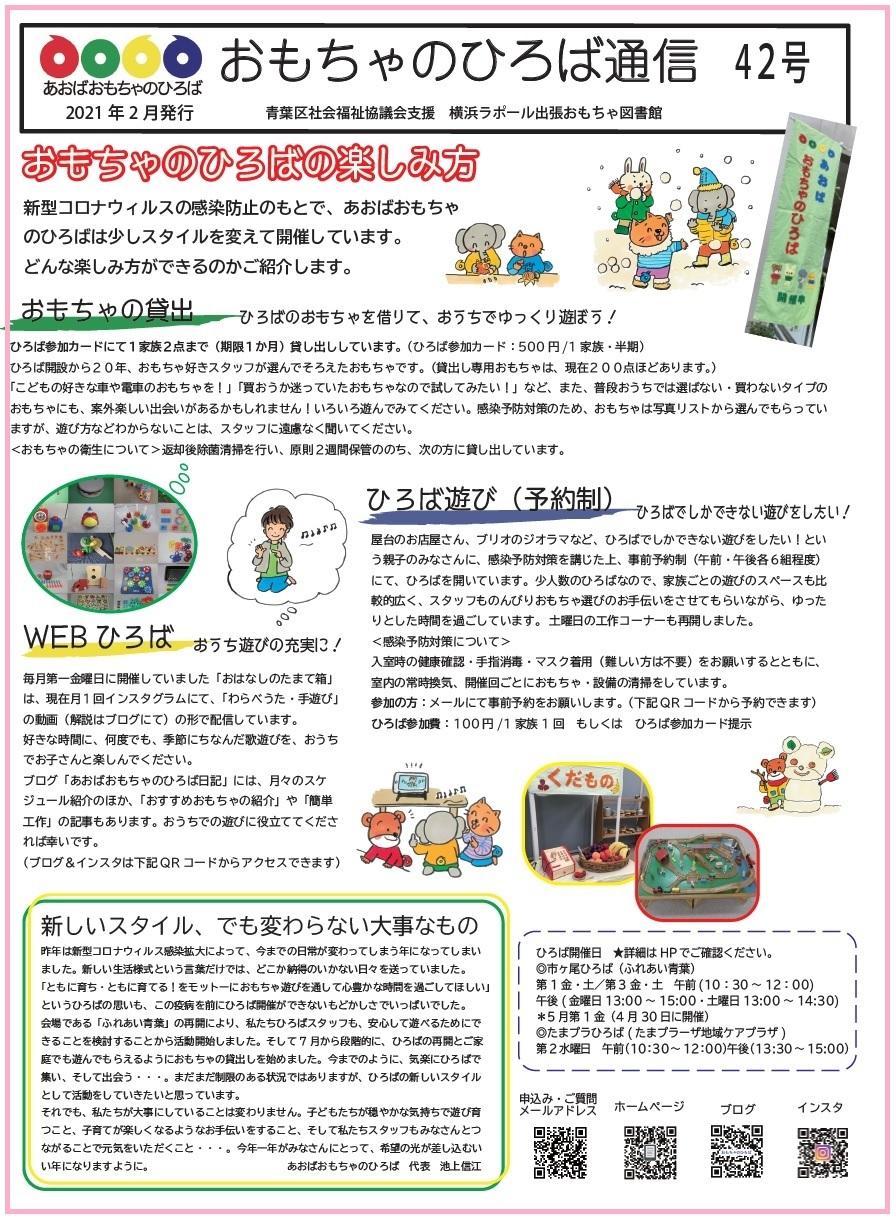 おもちゃのひろば通信42号発行しました!!_a0269923_12351616.jpg