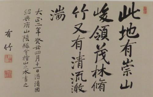 早春!梅花と書画を愉しむ。京博「新聞人のまなざし展」ご紹介、3月7日まで。_a0279738_15425808.jpg