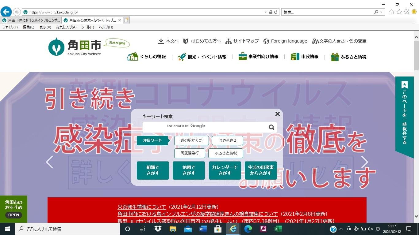 角田市内における鳥インフルエンザの疫学関連家きんの検査結果について_d0247345_16304898.jpg