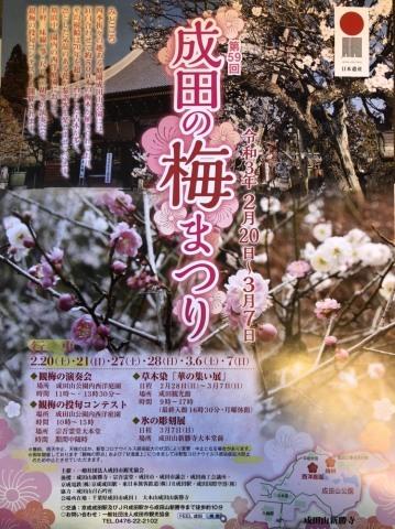 成田梅まつり_a0217348_12223820.jpg