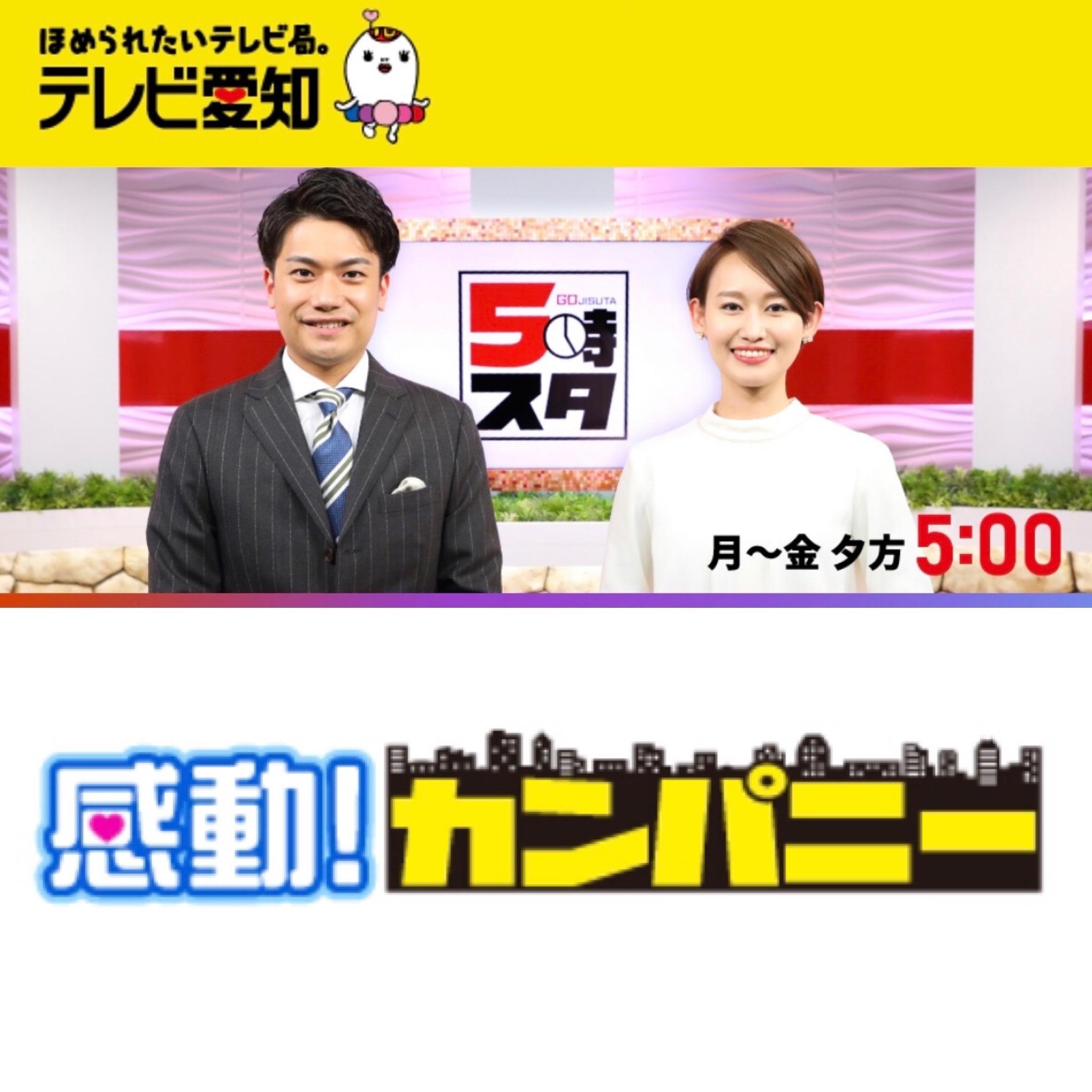 テレビ愛知「5時スタ」でエムエムヨシハシが紹介されます!!_f0220354_17064136.jpeg