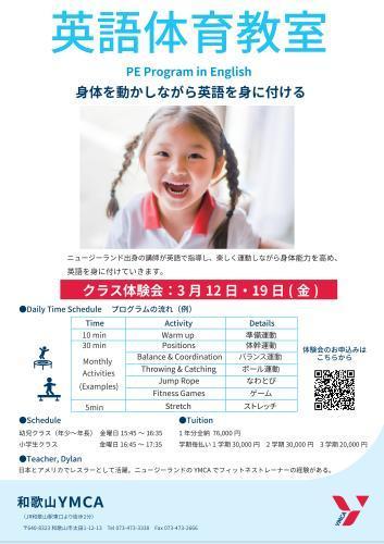英語体育教室体験会_a0092957_18435830.jpg