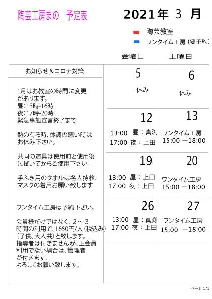 3月の予定_c0195063_10483667.jpg