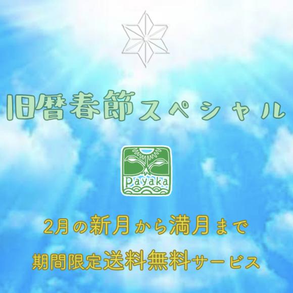 旧暦春節スペシャルのお知らせ_a0252768_09144199.png