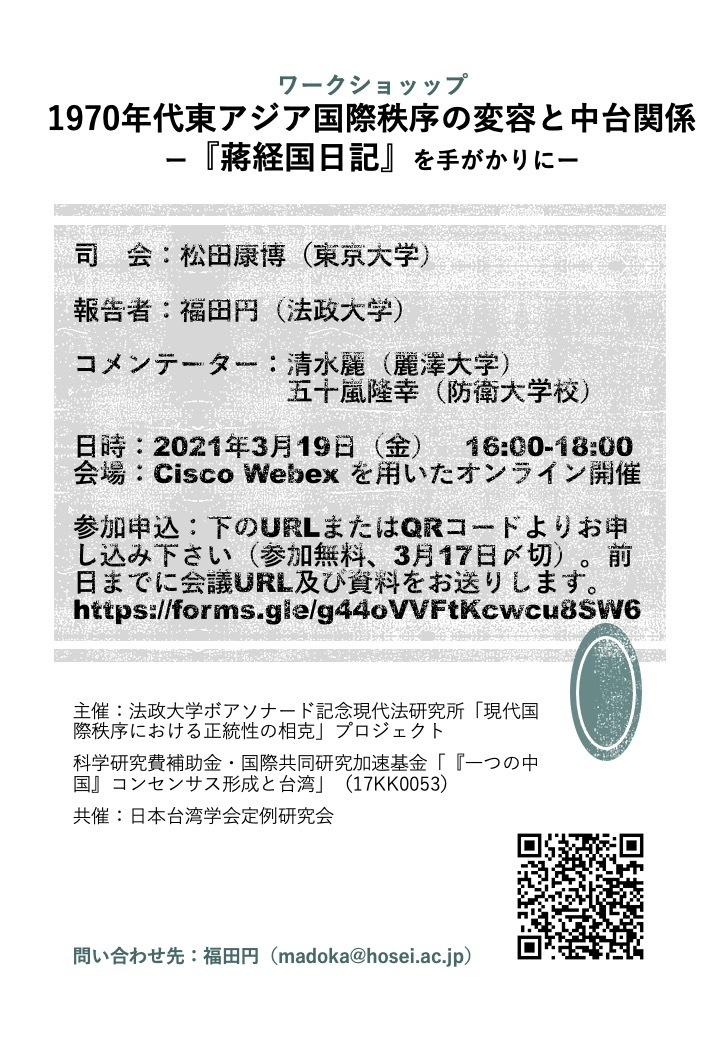 第149回日本台湾学会定例研究会(歴史・政治・経済部会)_d0199670_15170074.jpg