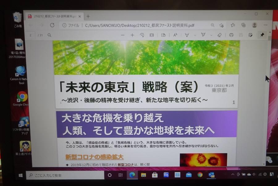長期計画(「未来の東京」戦略〈案〉)の説明聴取_f0059673_18265879.jpg