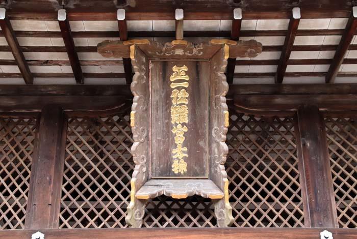 宇治上神社 世界遺産_e0048413_20160111.jpg