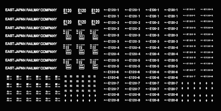 【一部受注生産】キハE120用インレタと衛星電話アンテナの予約受付について_f0099720_22154172.jpg