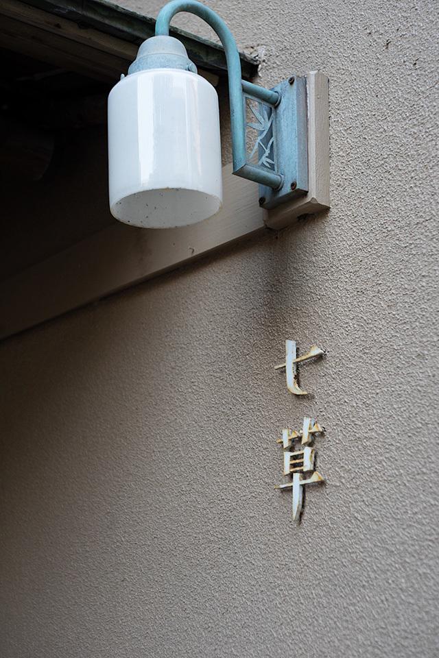 コスモス通り_b0058021_18374821.jpg
