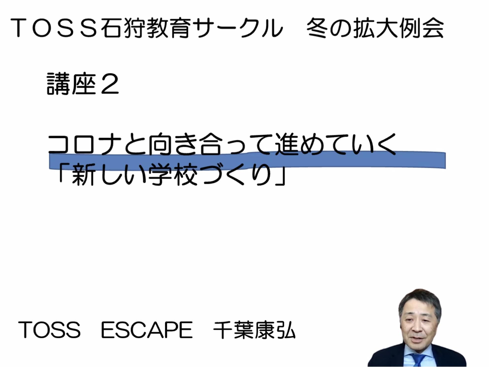 【報告】千葉康弘セミナー(TOSS石狩冬の拡大例会2021)を開催_e0252129_18043612.png