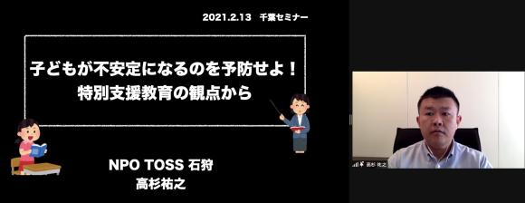 【報告】千葉康弘セミナー(TOSS石狩冬の拡大例会2021)を開催_e0252129_18044556.png