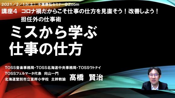 【報告】千葉康弘セミナー(TOSS石狩冬の拡大例会2021)を開催_e0252129_18045480.png