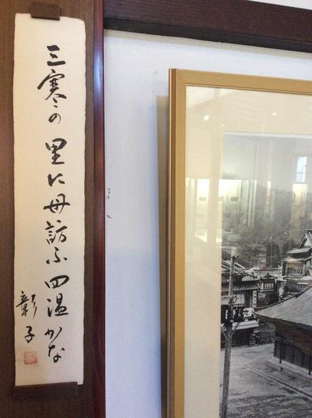 「芭蕉の館」館内を飾る俳句_f0289632_21014130.jpg